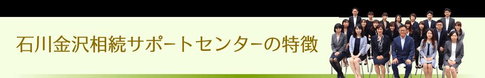 石川金沢相続サポートセンターの特徴