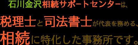 石川金沢相続サポートセンターは、税理士と司法書士が代表を務める、相続に特化した事務所です。