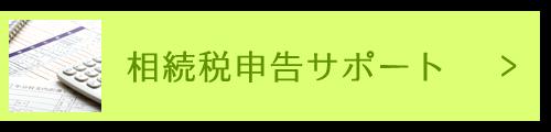 相続税申告サポート