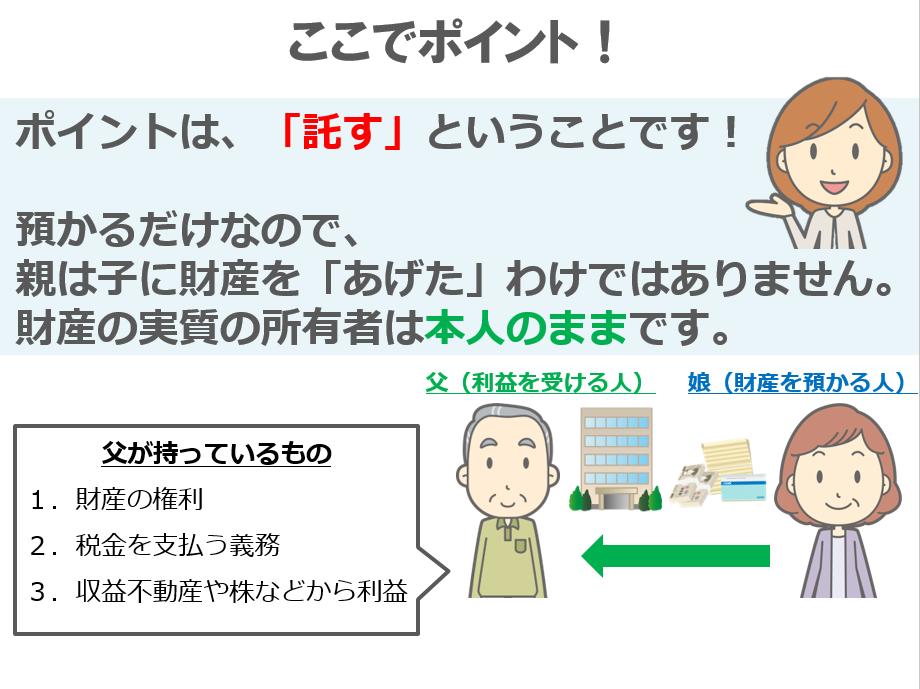 家族信託とは? | 石川金沢相続サポートセンター